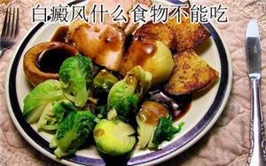 白癜风什么食物不能吃.jpg