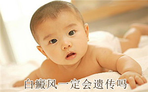 白癜风遗传1.jpg