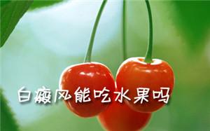 白癜风能吃的水果.jpg
