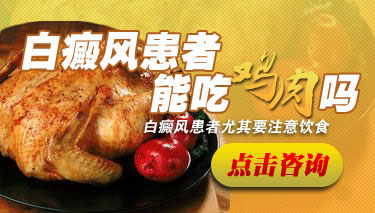 白癜风患者能吃鸡肉吗.jpg