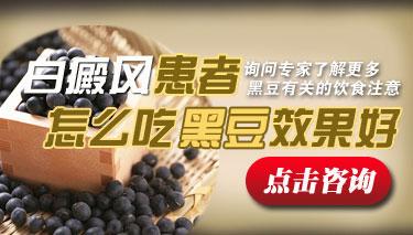 白癜风患者怎么吃黑豆效果好.jpg