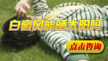 白癜风能晒太阳吗.jpg