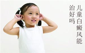 儿童患上白癜风家长应该怎么办