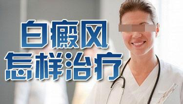 患者应该怎么治疗白癜风