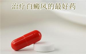 白癜风药物治疗.jpg