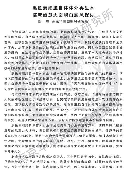 第七届自然医学学术大会 陶勇专题学术报告2.jpg