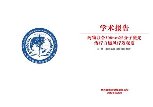 第七届自然医学学术大会 王抒专题学术报告1.jpg
